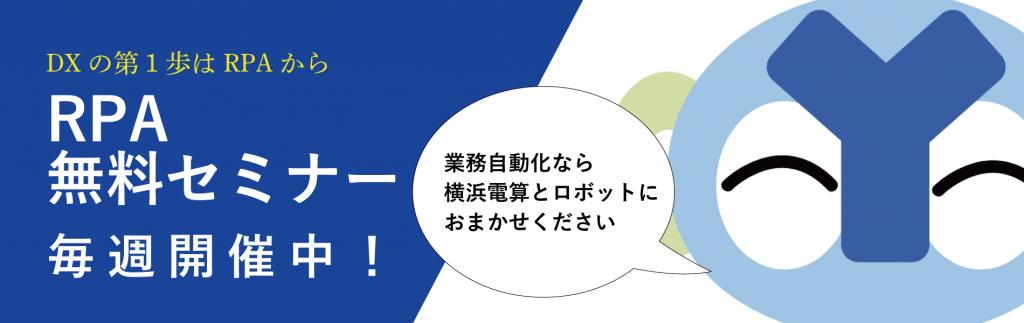 神奈川県 横浜 RPAセミナー